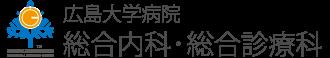広島大学病院総合内科・総合診療科